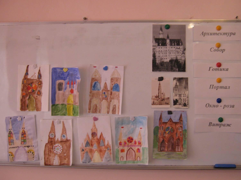 4 класс изо детские работы средневековая западная европа